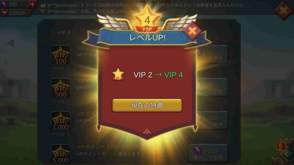 VIPレベル上げる