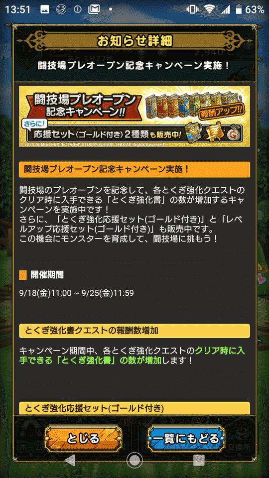 闘技場プレオープンキャンペーン