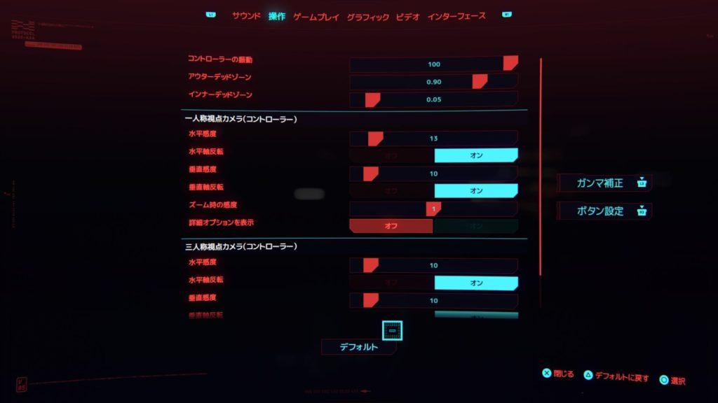 サイバーパンク2077_ガンマ補正画面を開く