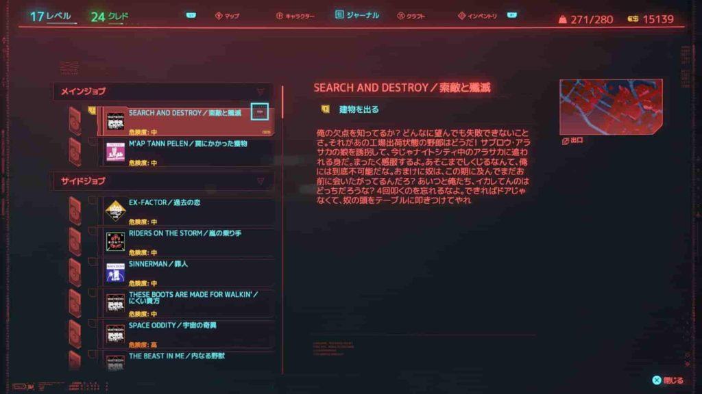 サイバーパンク2077_索敵と殲滅